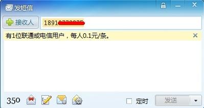 飞信PC客户端开放异网短信功能 资费0.1元/条