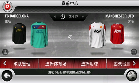 《FIFA 12》Android完整版首发