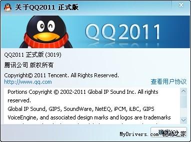 QQ2011新版抢鲜下载