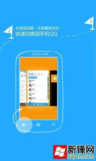 手机qq2011后台_WP7 QQ2011正式版发布 支持后台在线推送-WP7,Windows Phone,QQ2011,正式版 ...