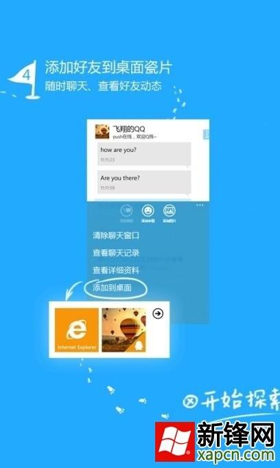 WP7 QQ2011正式版发布 支持后台在线推送