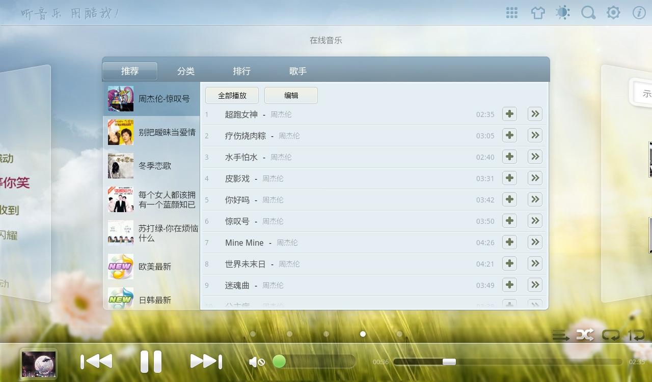 酷我音乐2012hd for android pad公测版发布