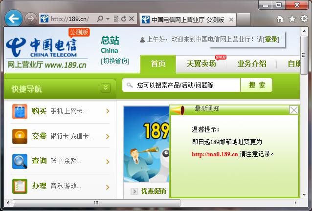 中国电信网上营业厅_中国电信网上营业厅已启用189.cn域名-中国电信,网上营业厅,启用 ...