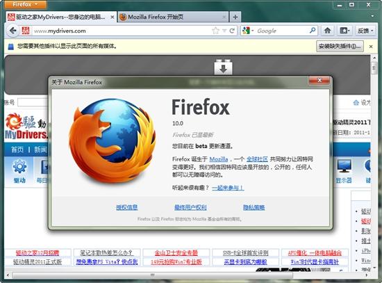 火狐首个长期支持版Firefox 10 Beta 1现真身