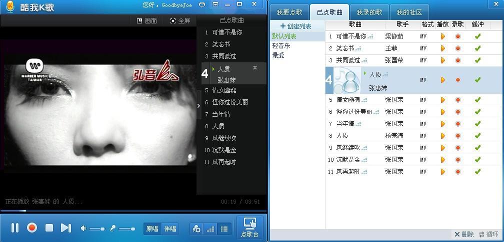 酷我k歌2010_元旦在家电脑卡拉ok 酷我k歌2.3欢乐唱享