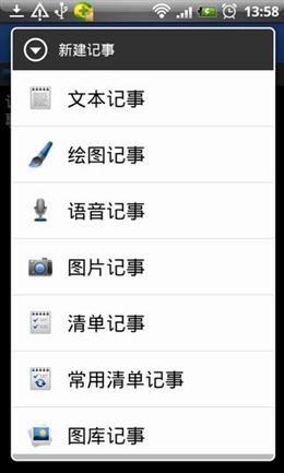 开启NOTE新时代 七款Android记事本软件推荐