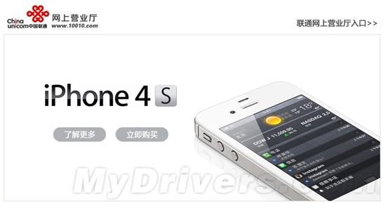 iPhone 4S购机渠道更新 苹果官网/零售店已售罄