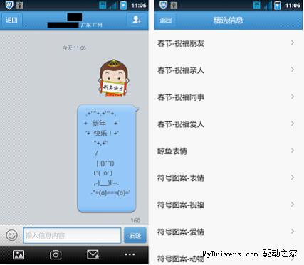 """春节拜年短信成温馨烦恼:手机变""""闹钟"""""""