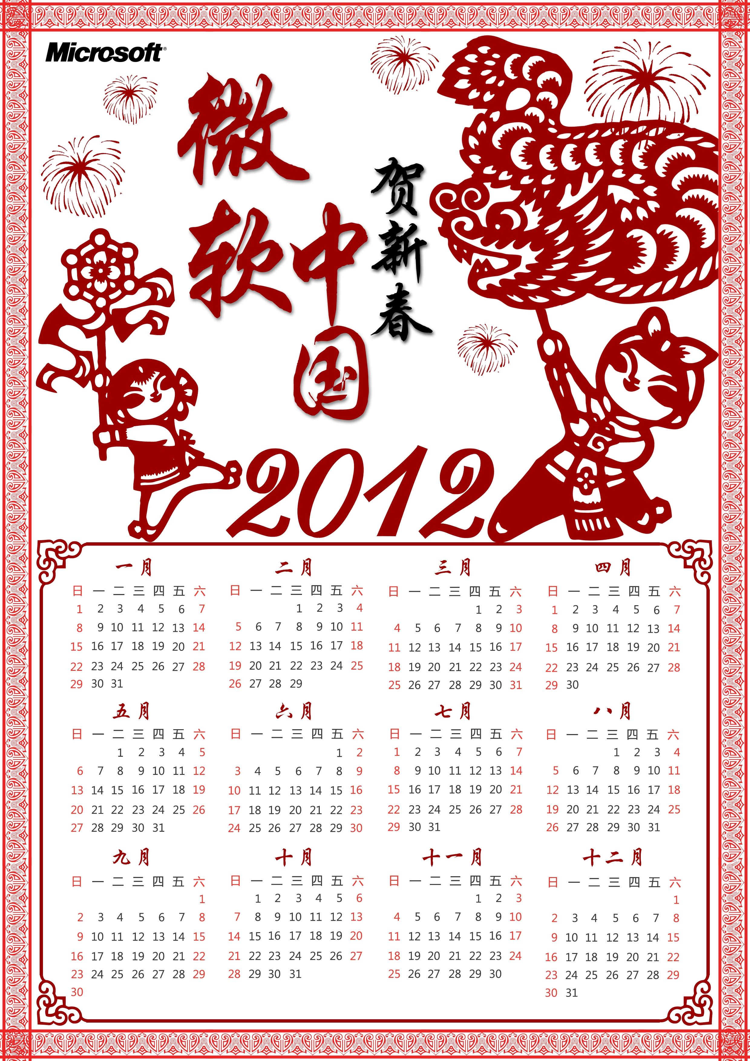 2014年日历表全年-孤独的行者笔记本专用横屏壁纸图片