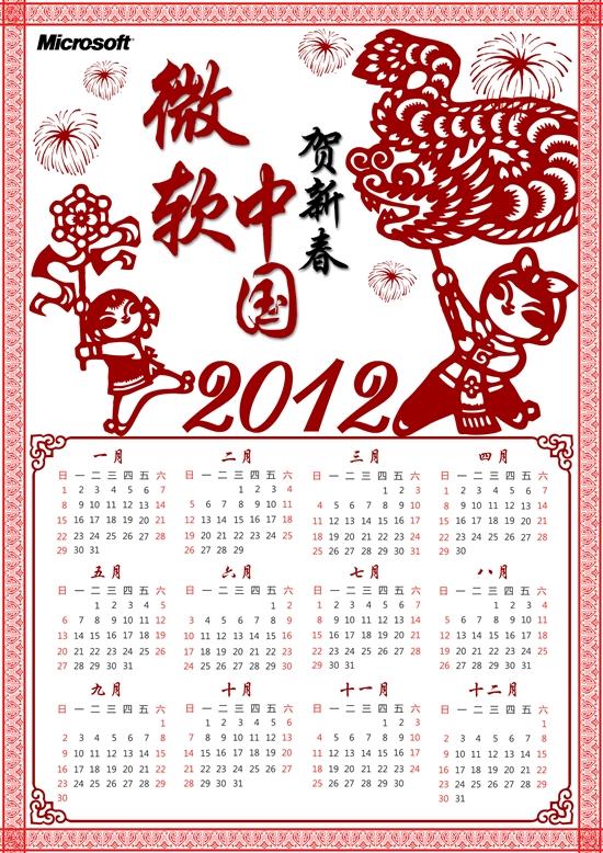 微软贺新春 2012年最新年历、壁纸免费下载