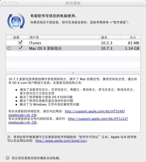 Mac OS X 10.7.3正式版发布