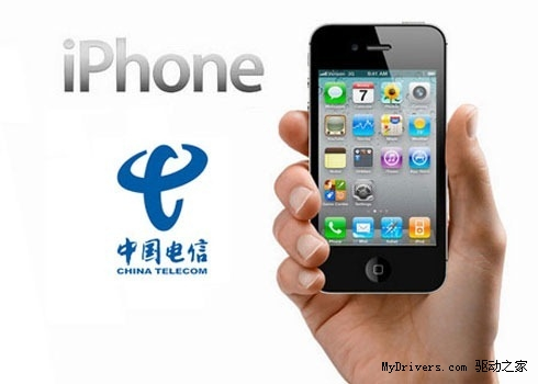 中国电信:重视但不押宝iPhone 4S