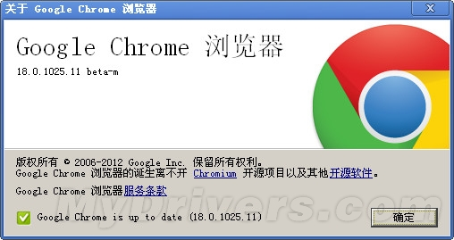 Chrome 18 Beta����