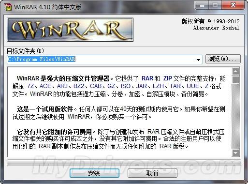 WinRAR 4.10简体中文版闪亮登场