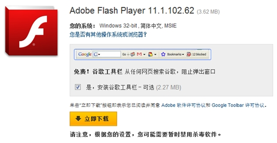Flash Player 11.1新版发布 免费下载