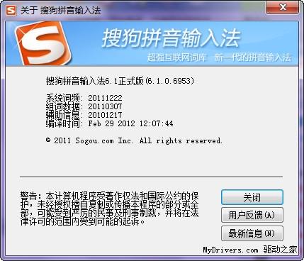搜狗拼音输入法6.1新版发布 支持Win8消费者预览版