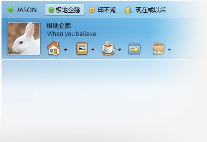 QQ2012 Beta1正式发布!