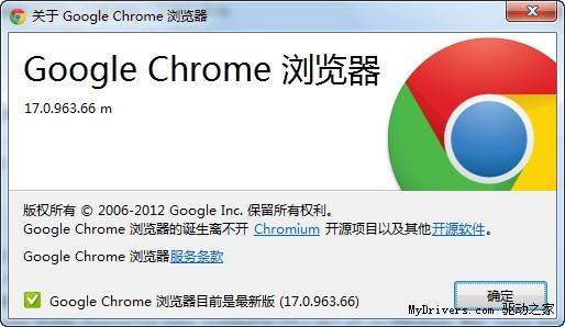 Chrome 17更新版发布