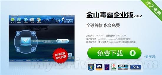 永久免费 金山毒霸企业版2012正式发布