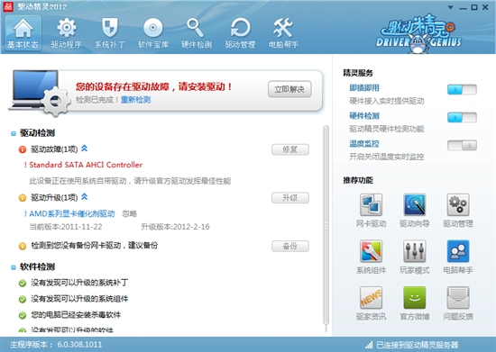 驱动精灵2012正式版出炉!深入支持Win8