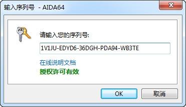 完善新一代显卡识别 AIDA64 2.30正式版发布