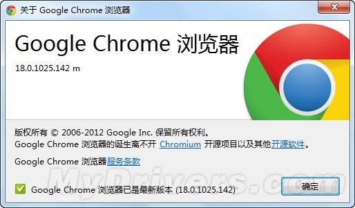 Chrome 18正式发布