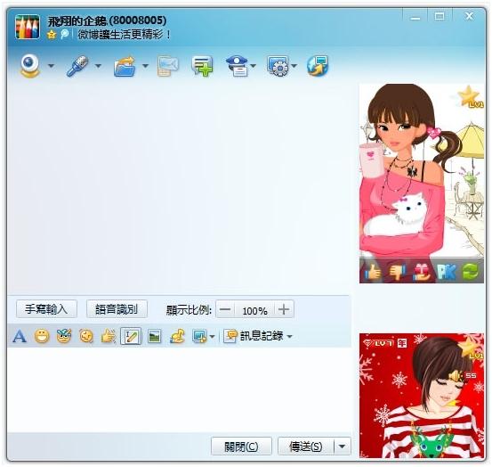 繁体QQ2012 Beta版日前发布,新版本将QQ客户端微博、应用管理器、多功能输入、头像放置桌面、与微信好友互通等新功能带给港澳台同胞及其他使用繁体中文的华人,还支持与Facebook好友共分享微博趣闻和美图。 官方下载:
