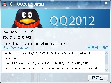 QQ2012 Beta 1新版发布