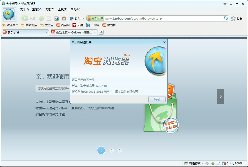 淘宝浏览器1.0公开发布
