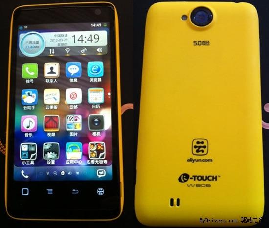 4.3寸+Tegra 2双核:阿里云2代手机仅1499元?
