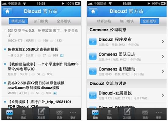 移动应用  1,关于掌上论坛手机客户端:   它是由全国最大的社区平台与