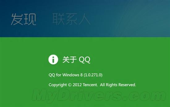 """""""无声""""变""""有声"""":Win8QQ新版发布"""