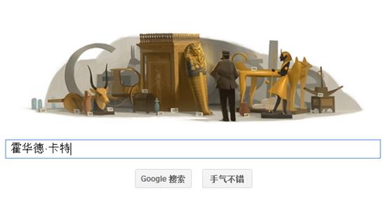 Google教员又开课了 谁发清晰明了图坦卡蒙王木乃伊?
