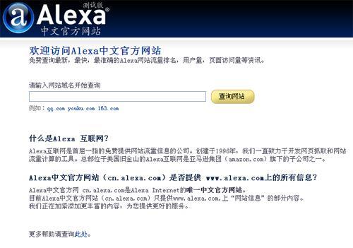 中文网站综合排名