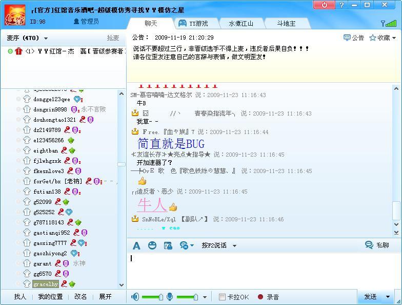 下载:yy语音(歪歪语音)2.1.0正式版图片
