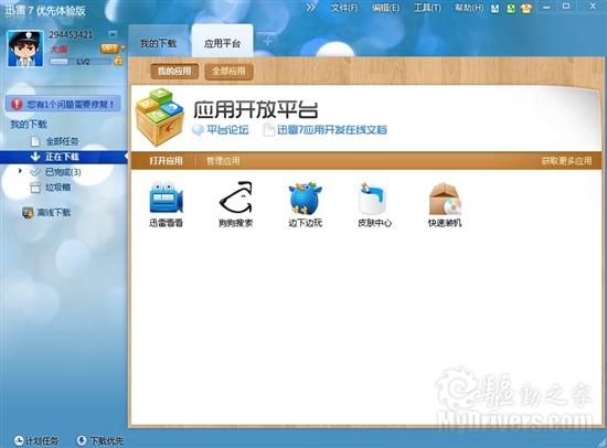 下载qq浏览器迅雷插件