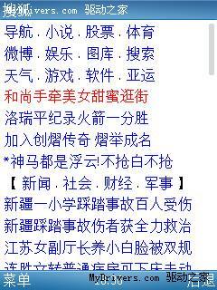 魔鬼赛道考验极限性能UC7.5狂胜QQ1.4浏览器