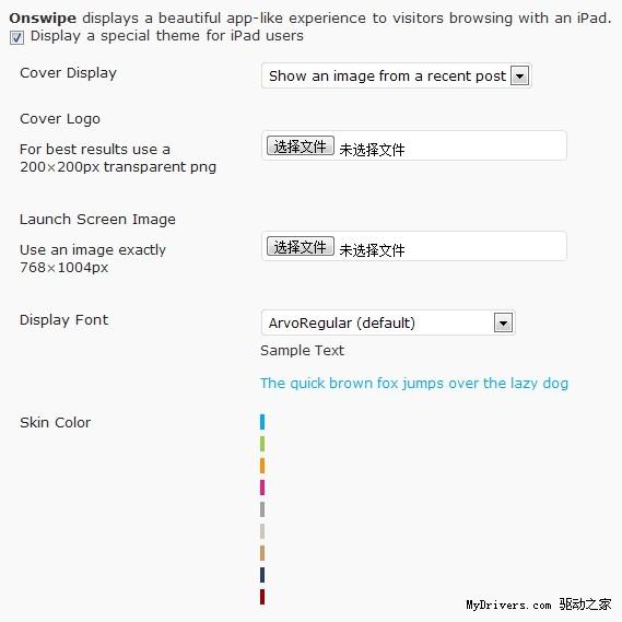 博客变ipad杂志 wordpress新插件onswipe