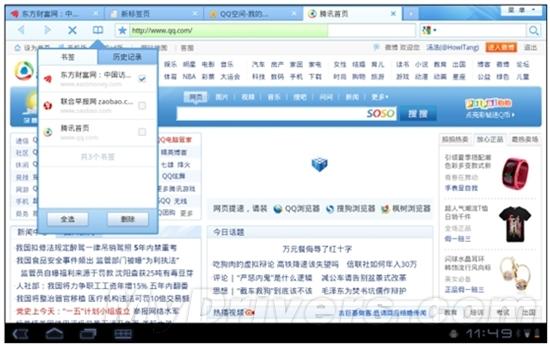 腾讯qq浏览器正式进军android平板机