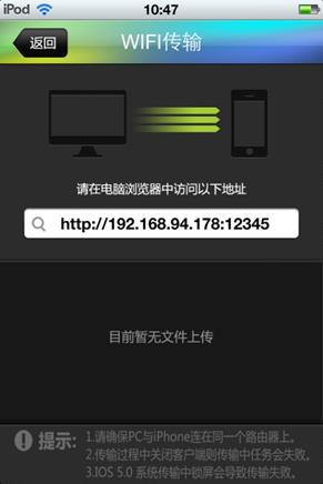iphone迅雷打开bt种子