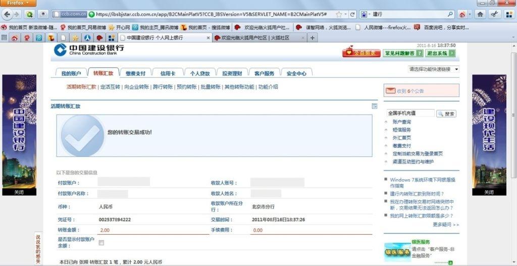 建行网银已全面支持firefox浏览器