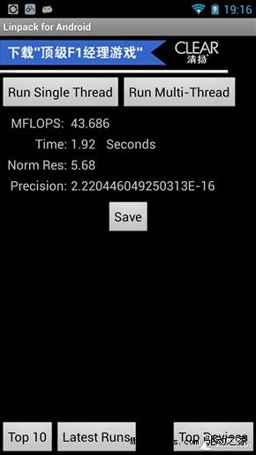 惊喜还是失望?联发科MTK6589T性能实测