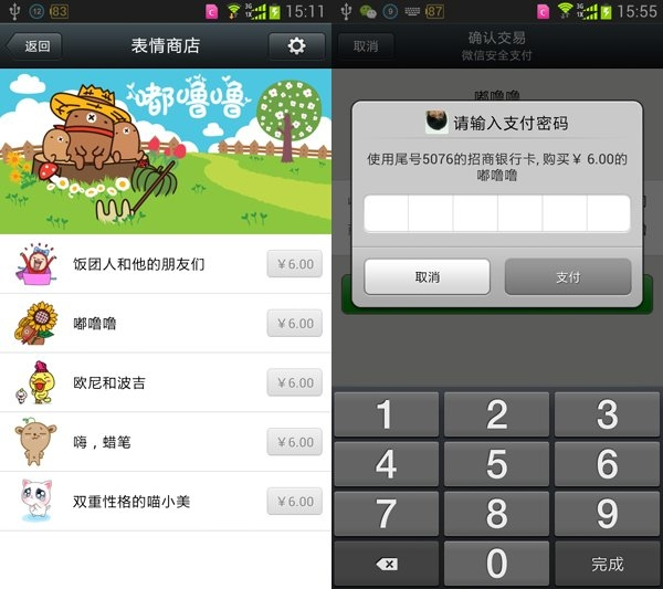 android微信5.0正式版明日发布!