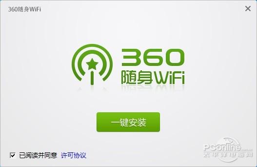 毒霸免费wifi大战360随身wifi