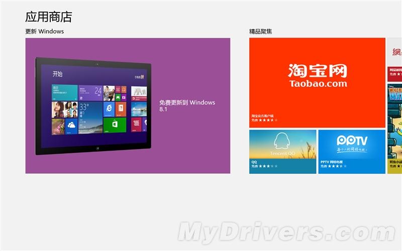 海量图赏:Windows 8.1上手试用