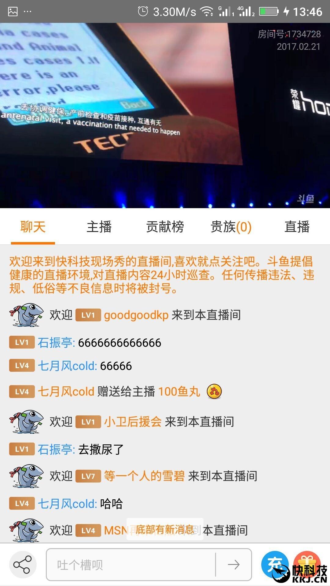 华为荣耀v9/荣耀8青春版现场视频直播来了!图片