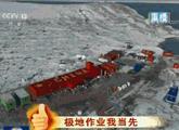 中国第5个南极科考站筹建中