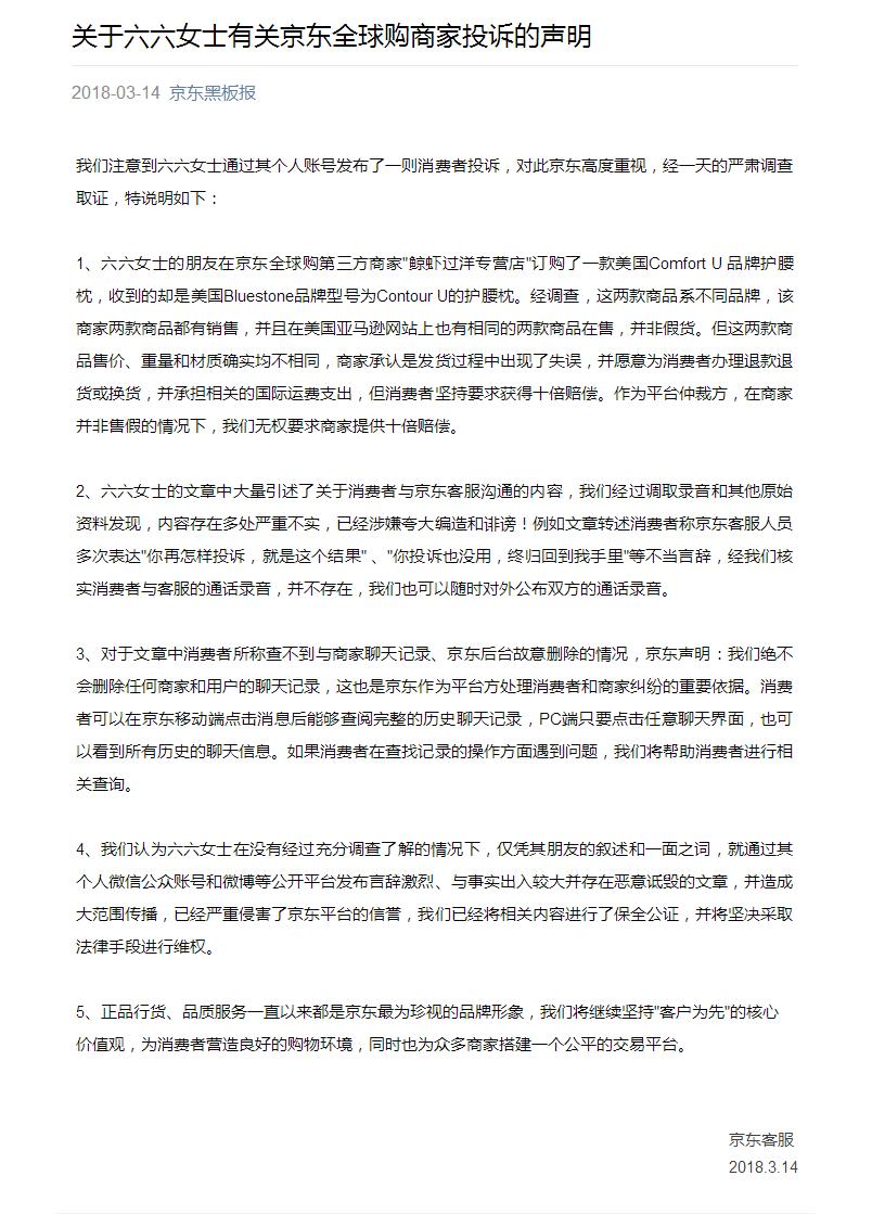 京东回应作家六六 无赖京东 恶意诋毁将维权
