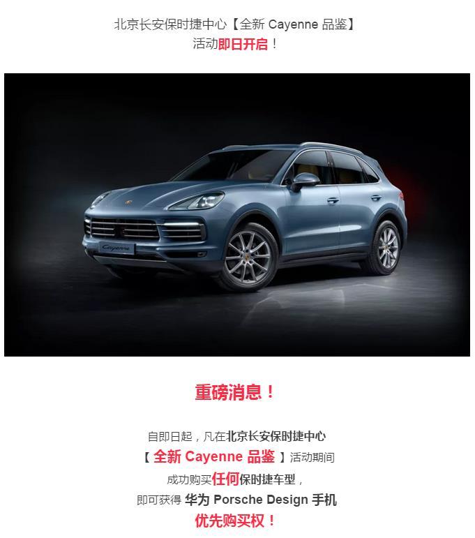 北京长安保时捷中心(华为maters保时捷设计优先购买权活动)说明