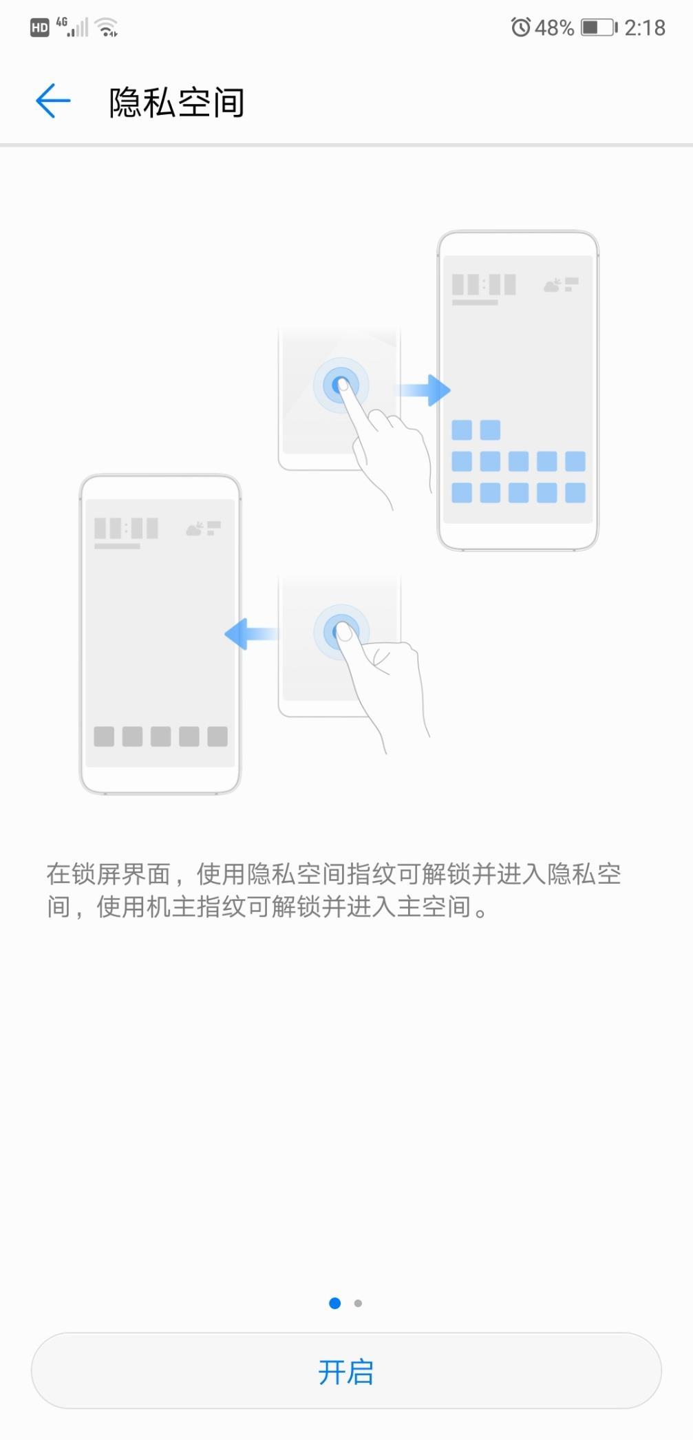 手机系统空间, 设定隐私空间后,华为maters保时捷版就能创建一个如同
